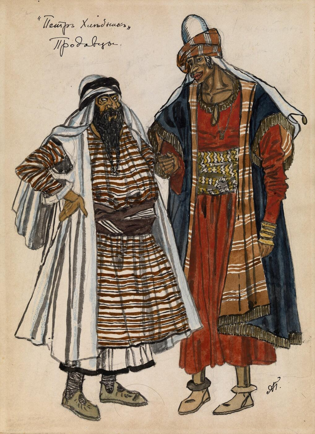 "Costume Designs for the Salesmen from a Production of the Play ""Peter Khlebnik"" by Lev Tolstoy, directed by Vsevolod Meyerhold, Alexandrinsky Theatre, Petrograd, 1918"